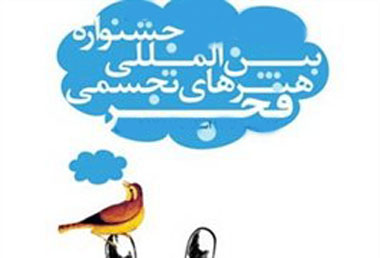 جشنواره بین المللی هنرهای تجسمی فجر