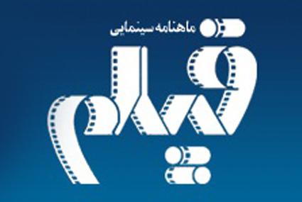 مجله فیلم