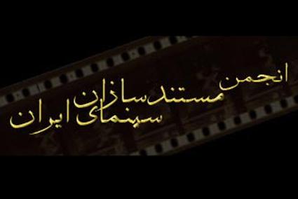 انجمن مستند سازان