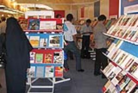 نمایشگاه بین المللی کتاب تهران