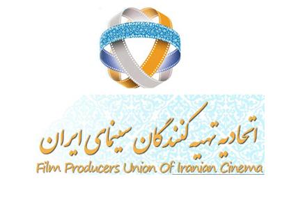 اتحادیه تهیه کنندگان